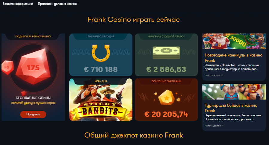 партнерка франк казино